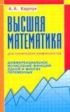 Высшая математика для технических университетов. Дифференциальное исчисление функций одной и многих переменных