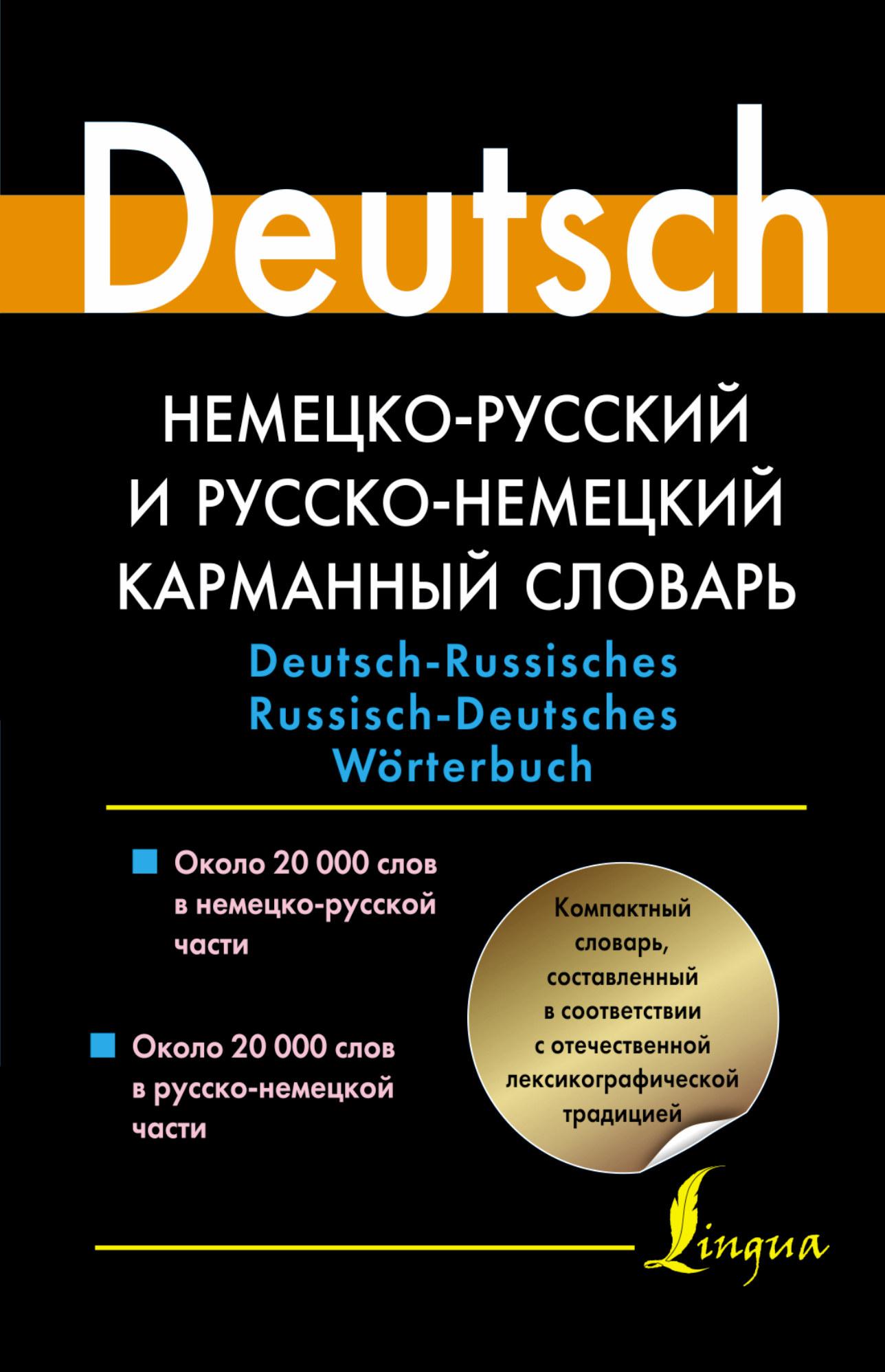 Немецко-русский и русско-немецкий карманный словарь