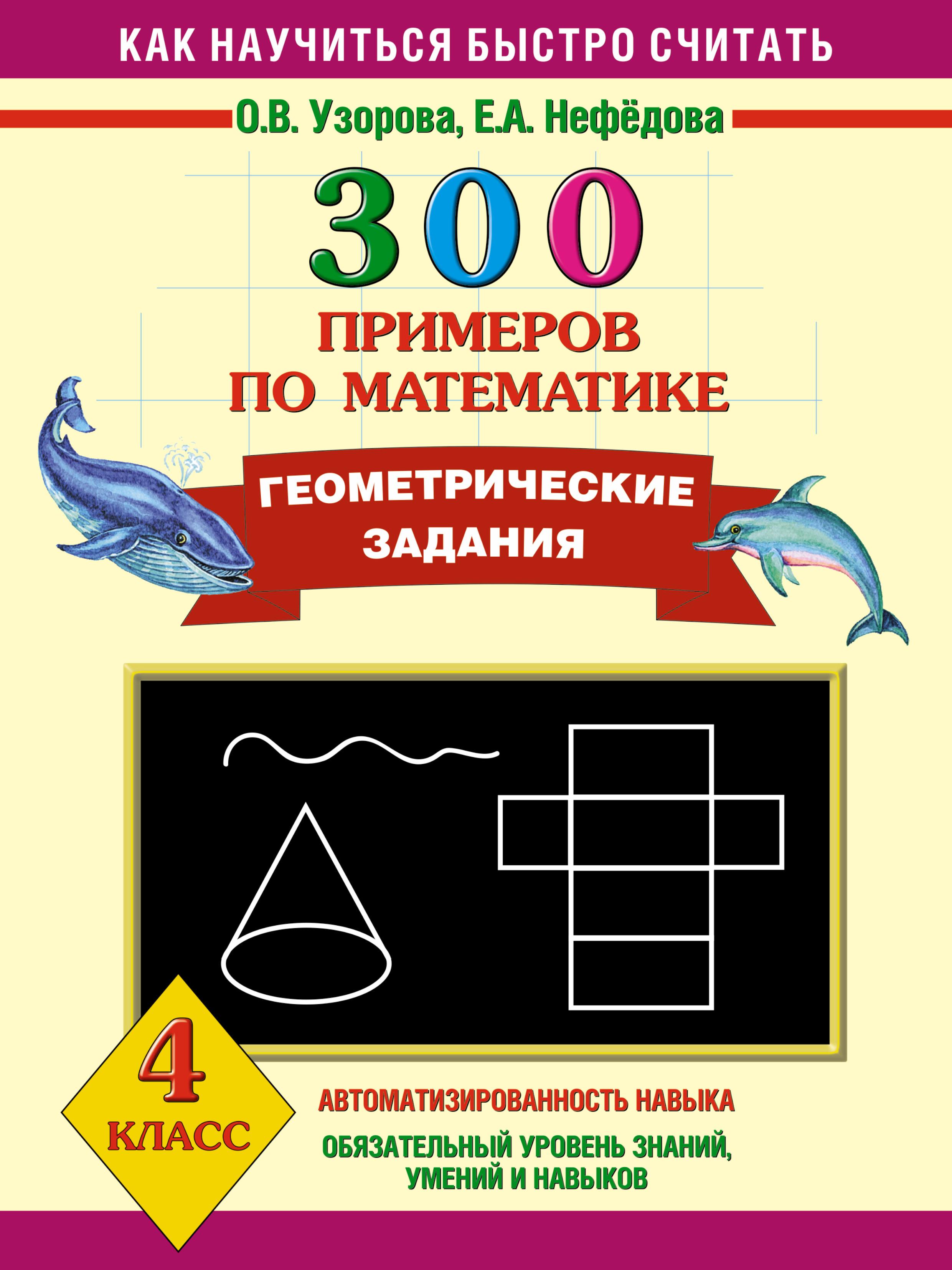 Математика. 4 класс. 300 примеров. Геометрические задания