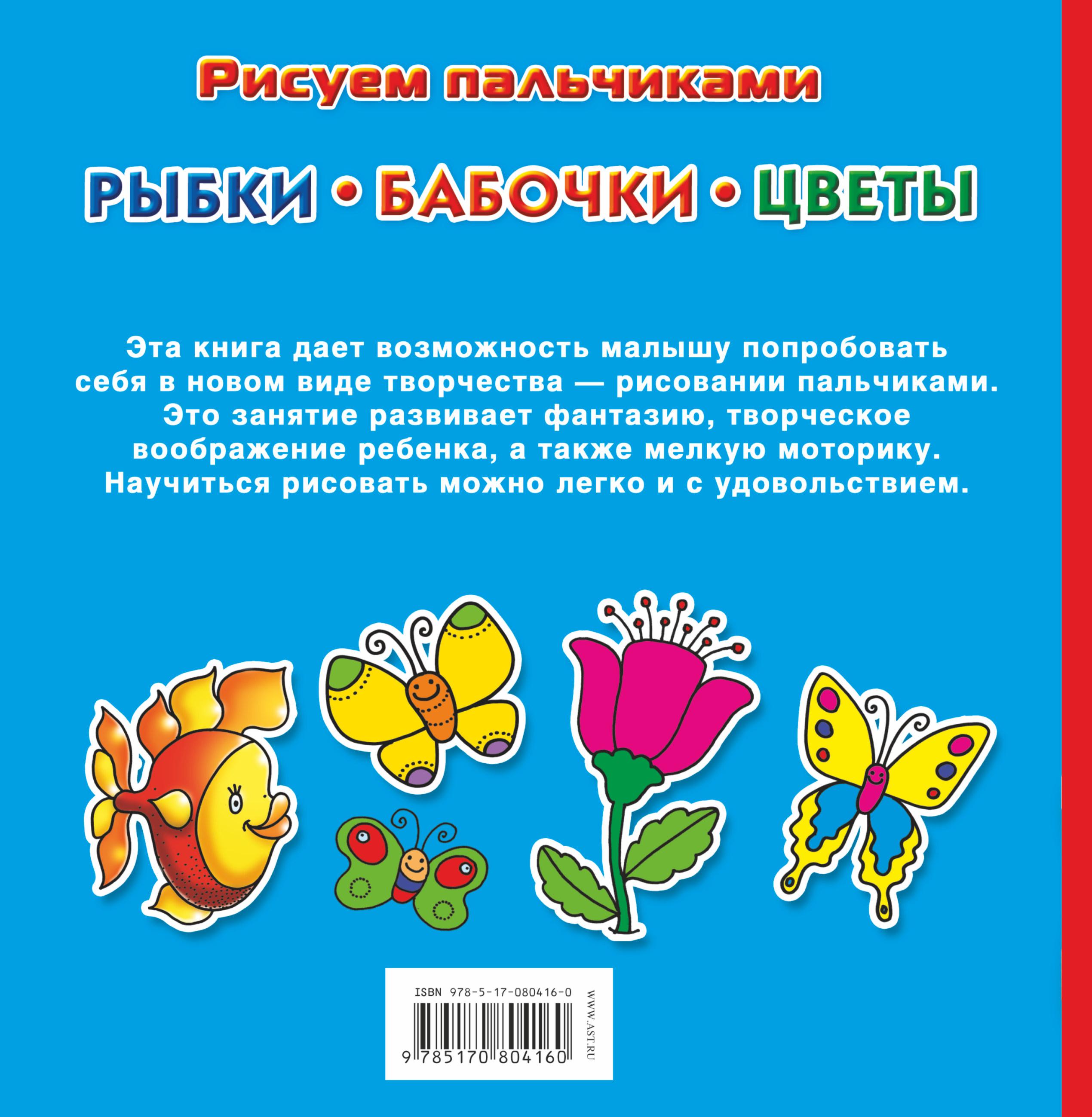 Рыбки. Бабочки. Цветы (+ наклейки)
