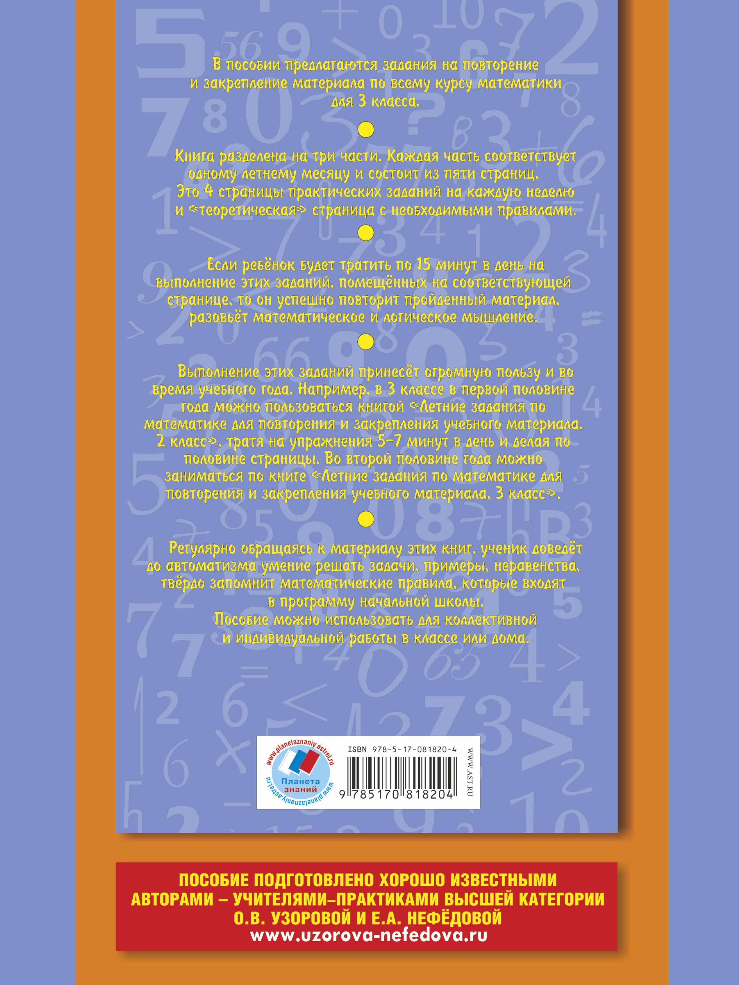 Математика. 3 класс. Летние задания для повторения и закрепления учебного материала