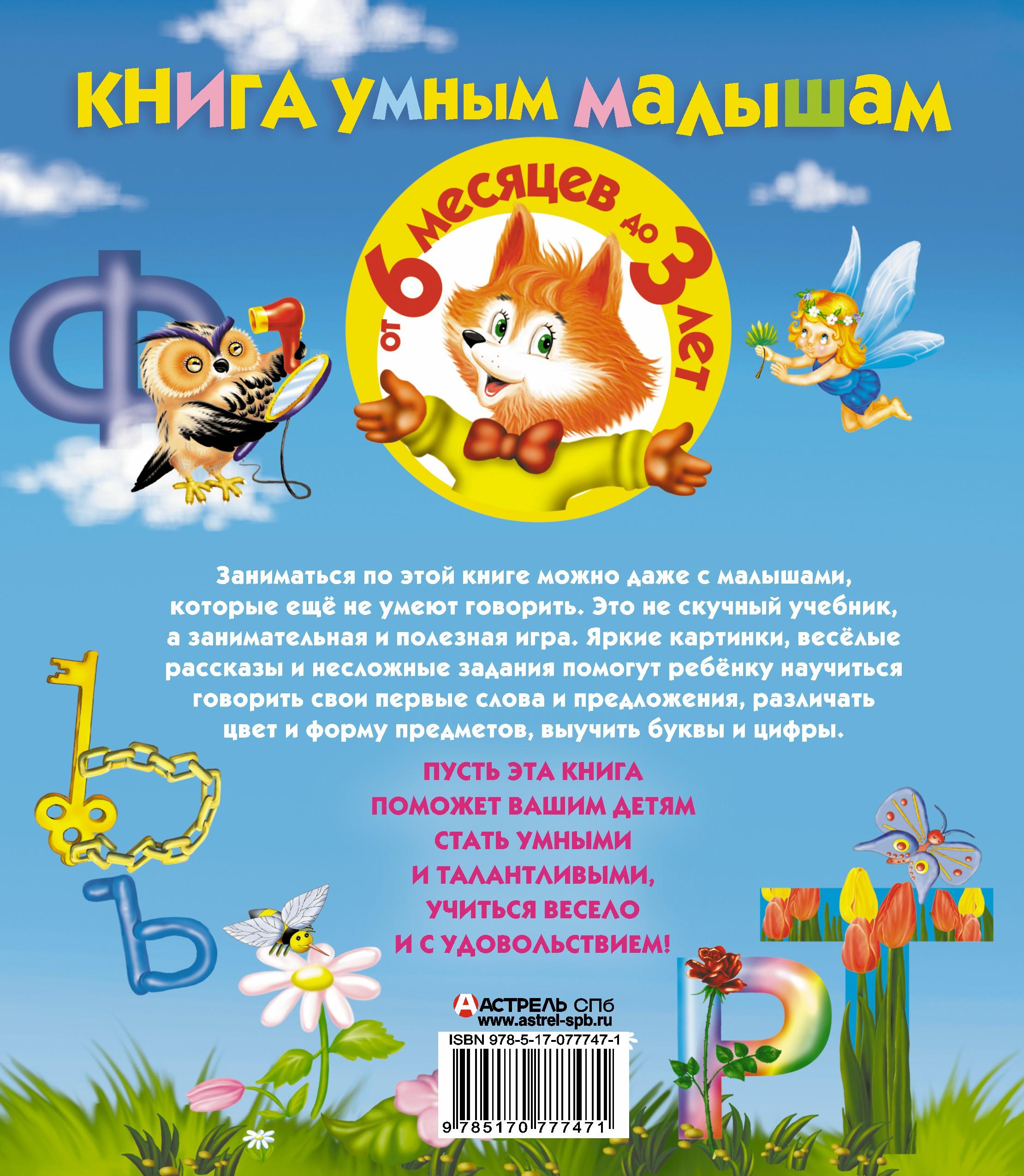 Книга умным малышам