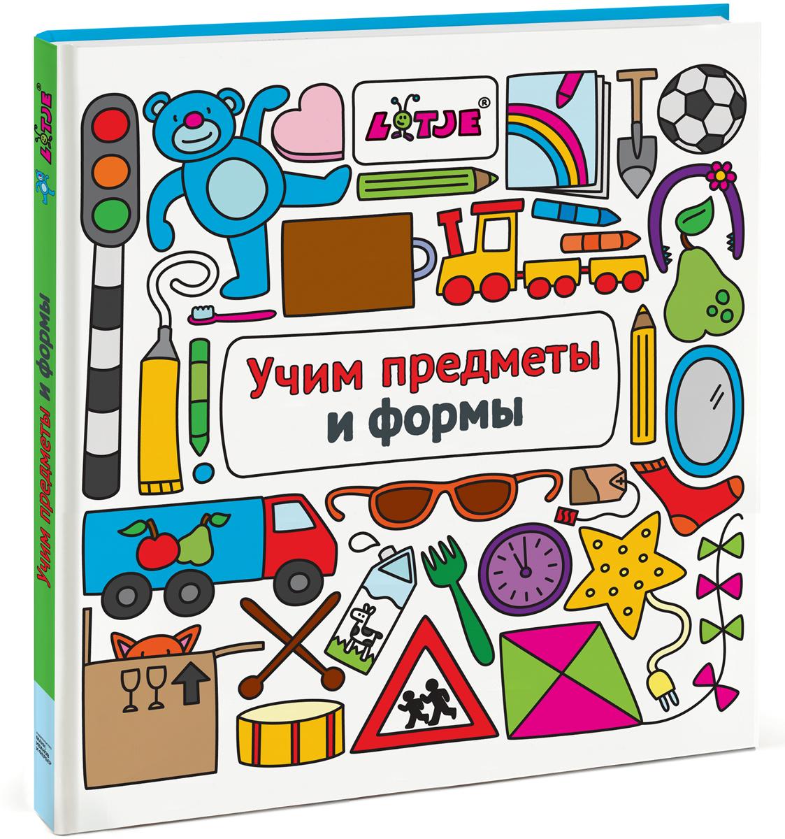 Учим предметы и формы12296407О чем эта книга Эта яркая, красочная книга познакомит вашего ребенка с новыми словами и научит различать формы. На каждом развороте вас ждут: тематическая иллюстрация-коллаж с самыми разными предметами, которые ребенок может увидеть дома и на улице: одежда, посуда, игрушки, продукты, транспорт и т.д. примеры различных форм задания для развития речи, внимания и памяти Как заниматься по этой книге? Сначала рассмотрите внимательно иллюстрацию. Затем попросите ребенка найти на ней разные предметы и назвать те, на которые вы показываете. Объясните ребенку, как выглядят предметы различной формы, и найдите их на картинке. И не забудьте, что на каждом развороте среди мелких деталей коллажа спрятаны часы — их тоже нужно найти! Фишки книги Яркие, веселые иллюстрации. Развивающие задания в игровой форме. Плотная бумага, которая не помнется и не порвется, пока малыш будет листать книгу. Для кого эта...