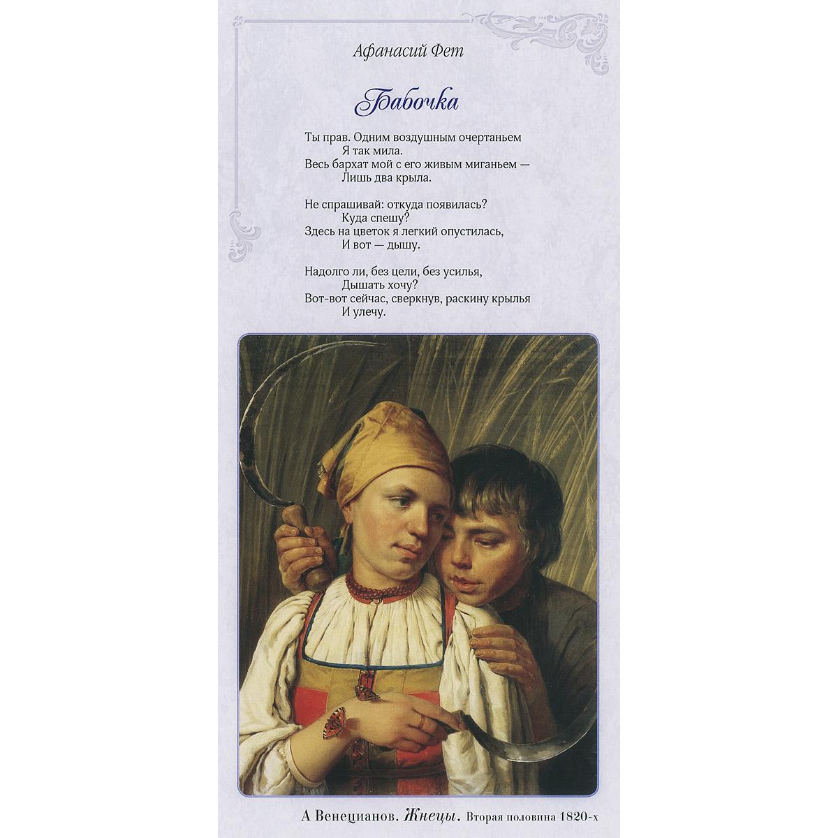 Русская поэзия (набор из 24 репродукций)