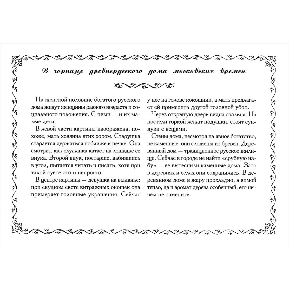 Русская история в картинах. Старая Москва в картинах Аполинария Васнецова (набор из 24 репродукций)