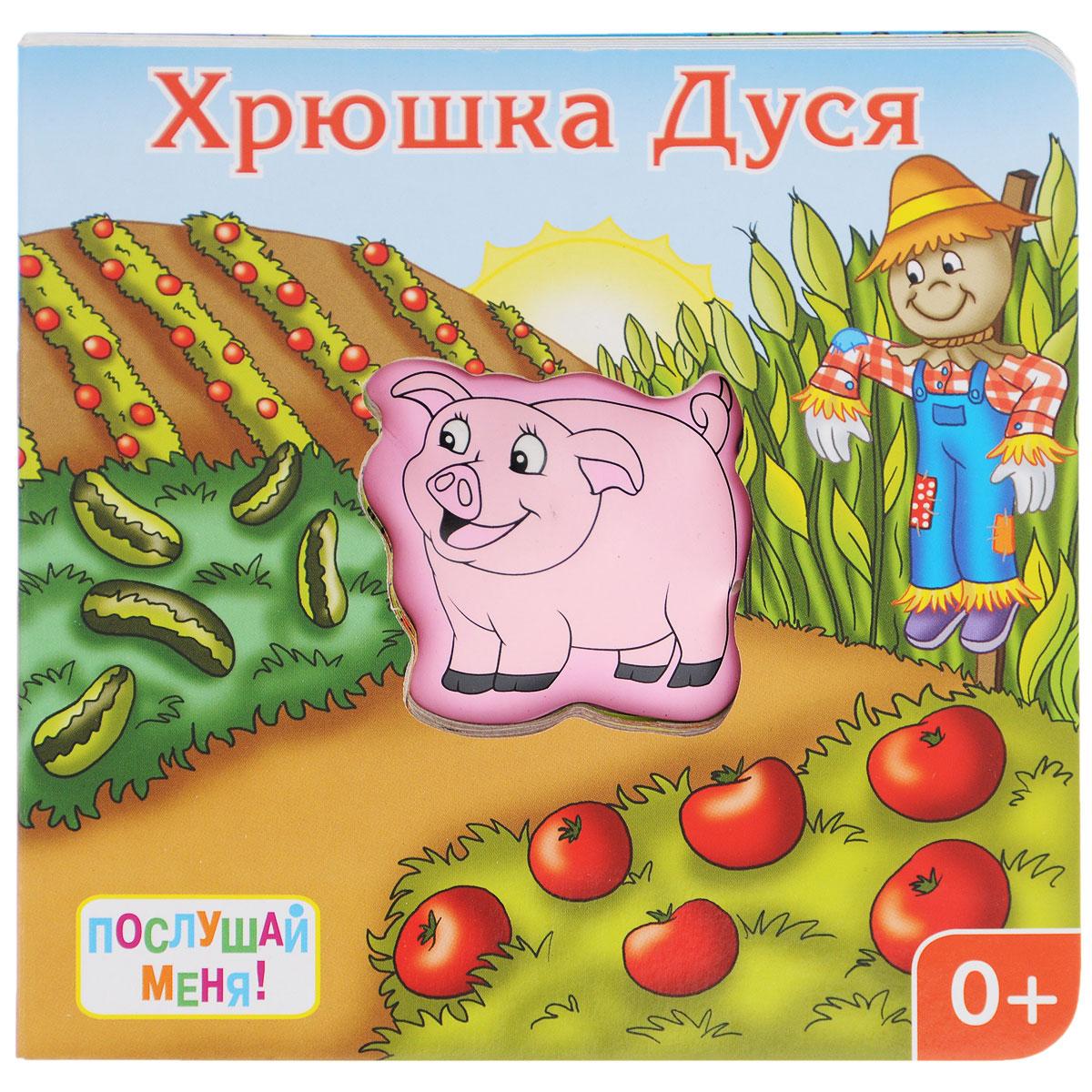 Хрюшка Дуся . Книжка-игрушка