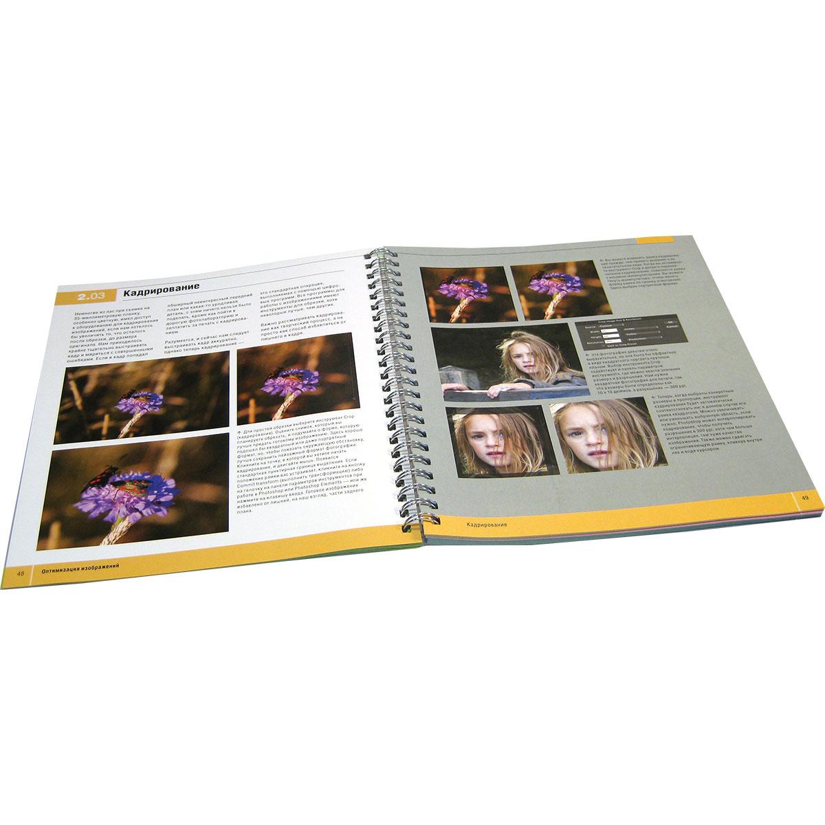 Творческая обработка фотографий и специальные эффекты. Как совершенствовать цифровые фотографии, используя ключевые инструменты Photoshop и Lightroom