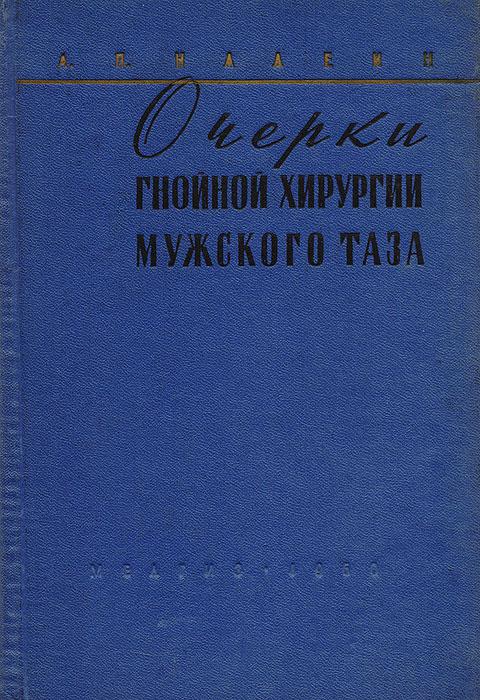 Очерки гнойной хирургии мужского таза