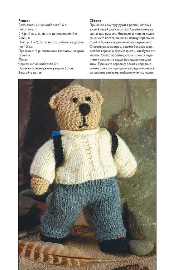 20 оригинальных идей. Вязаные медвежата. Спицы