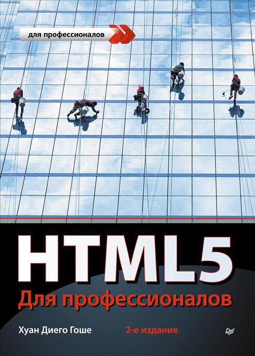 HTML5. Для профессионалов ( 978-5-496-01397-0 )
