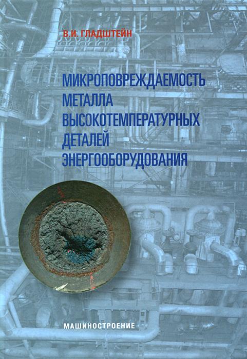 Микроповреждаемость металла высокотемпературных деталей энергооборудования