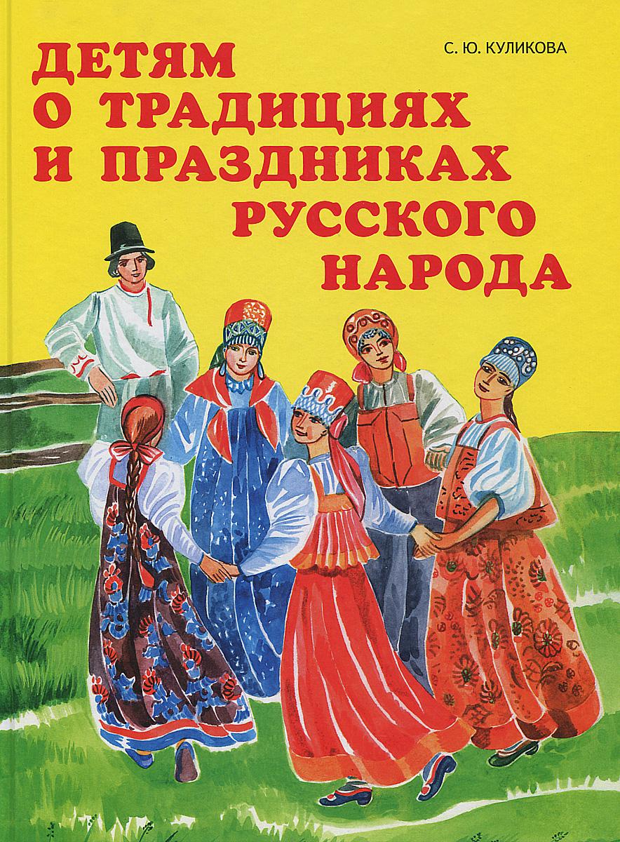 Детям о традициях и праздниках русского народа