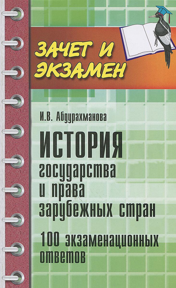 История государства и права зарубежных стран. 100 экзаменационных ответов