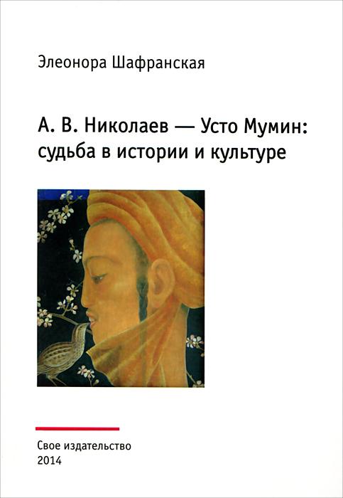 А. В. Николаев - Усто Мумин. Судьба в истории и культуре (реконструкция биографии художника)