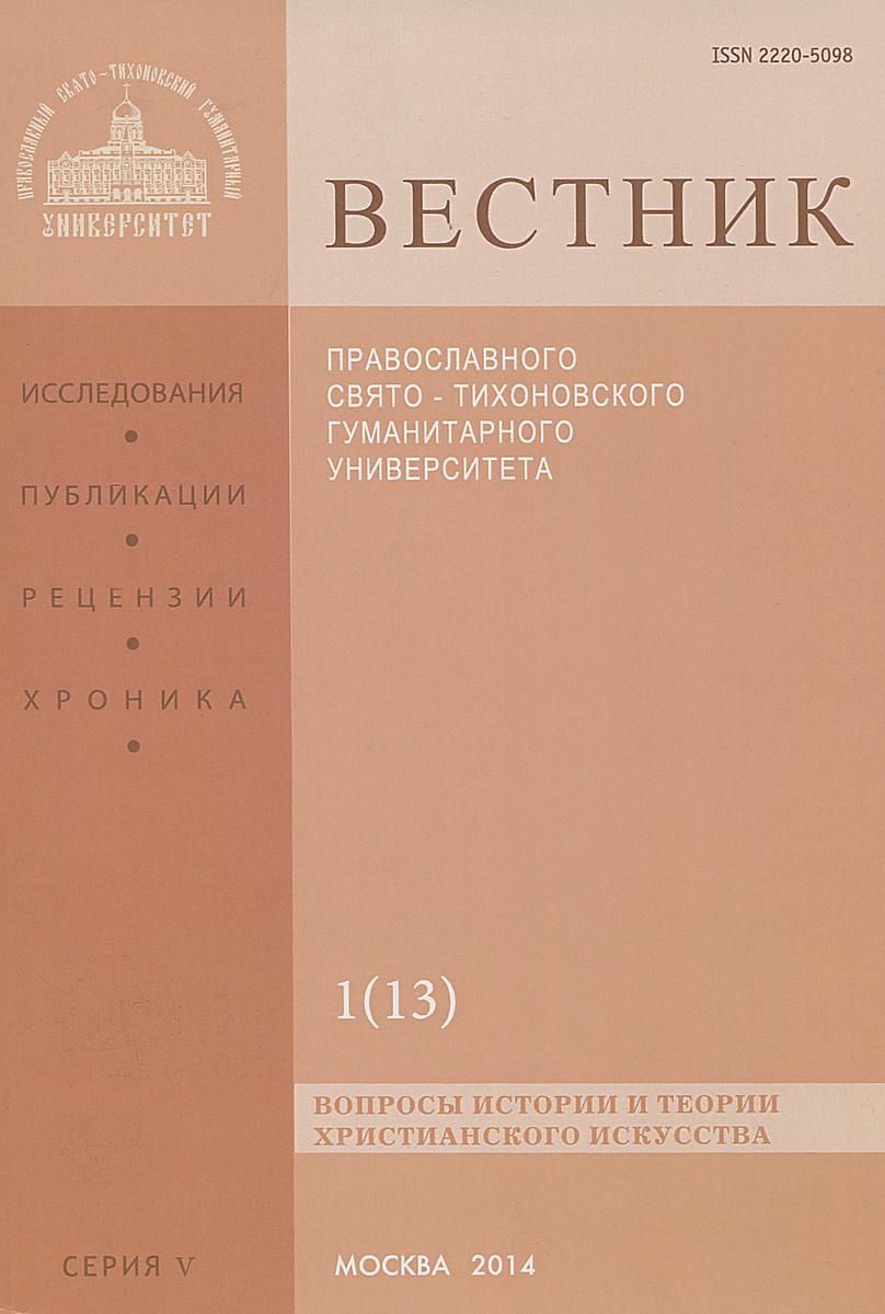 Вестник Православного Свято-Тихоновского гуманитарного университета, №1(13), январь, февраль, март, 2014