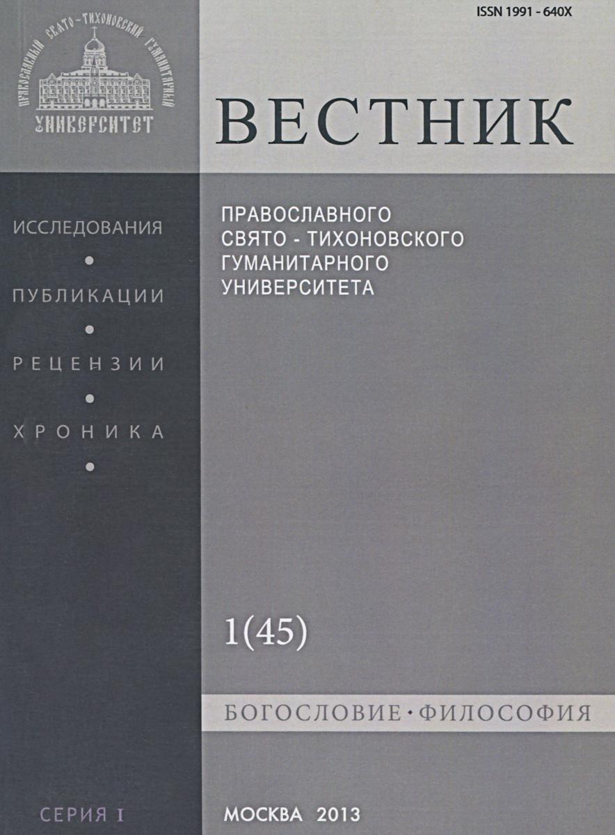 Вестник Православного Свято-Тихоновского гуманитарного университета, №1(45), январь, февраль, 2013