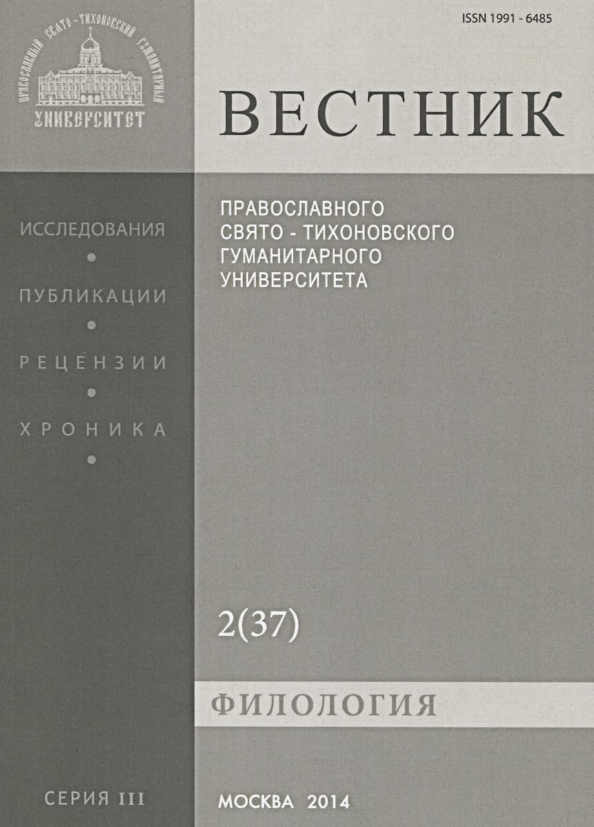 Вестник Православного Свято-Тихоновского гуманитарного университета, №2(37), март, апрель, май, 2010