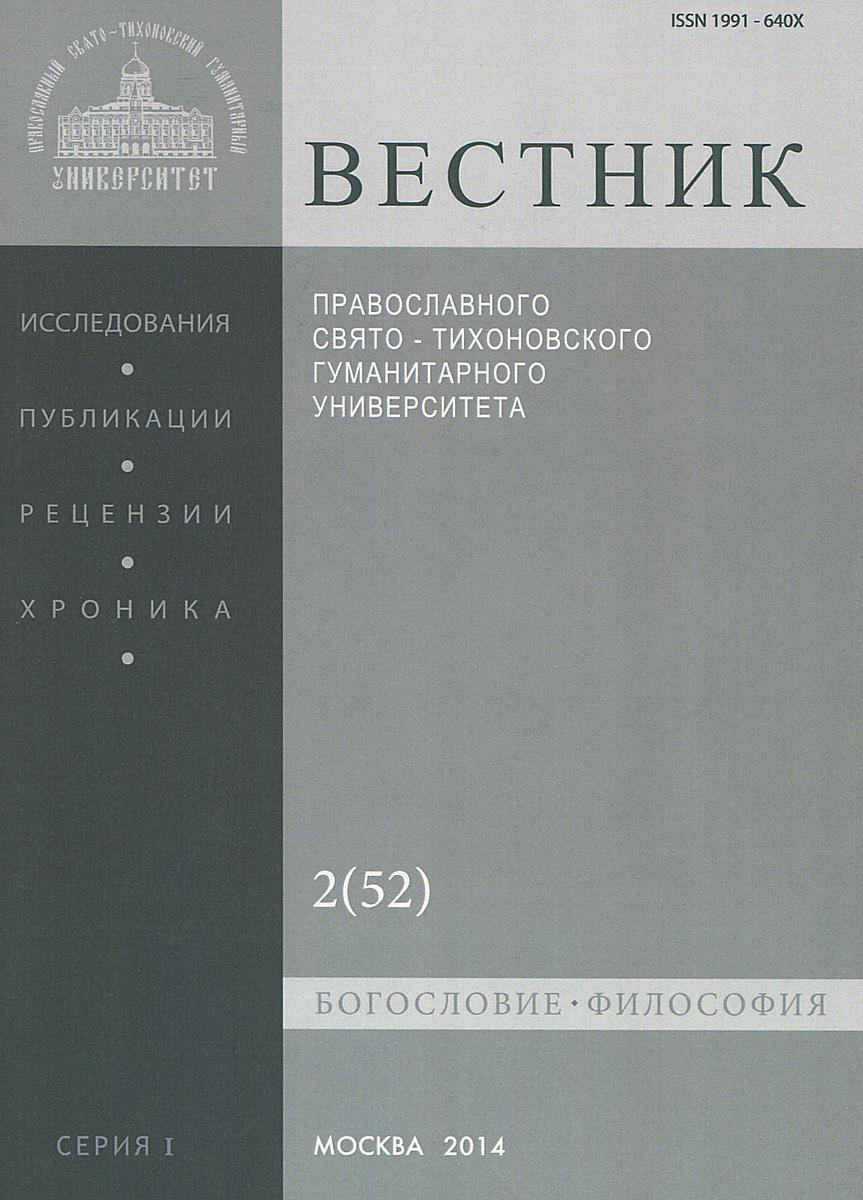Вестник Православного Свято-Тихоновского гуманитарного университета, №2(52), апрель, март, 2014