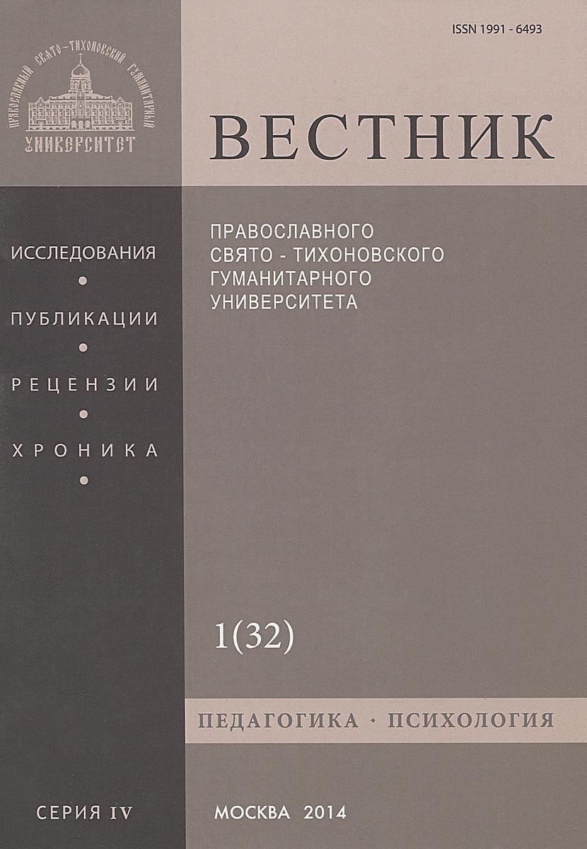 Вестник Православного Свято-Тихоновского гуманитарного университета, №1(32), январь, февраль, март, 2014
