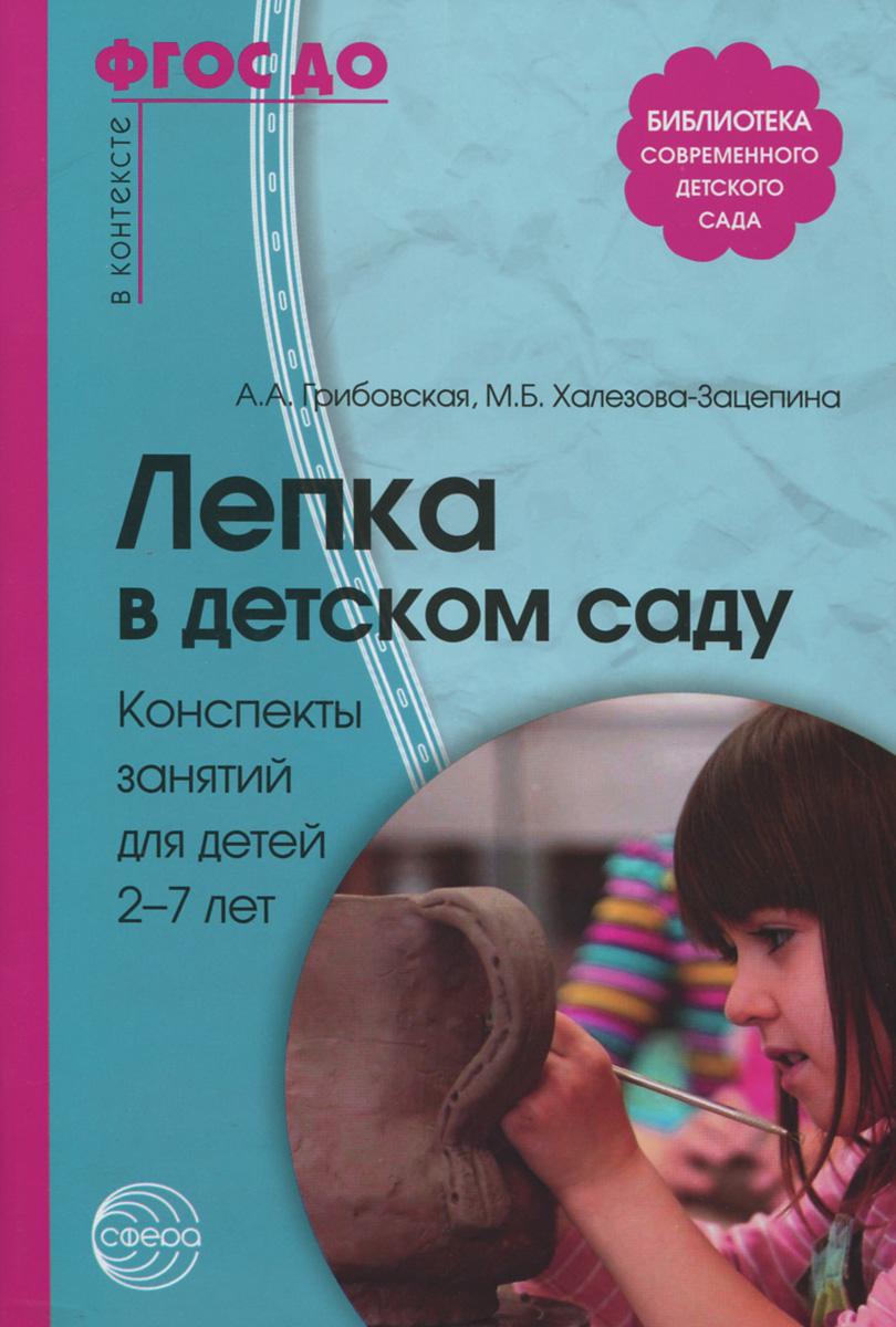 Лепка в детском саду. Конспекты занятий для детей 2-7 лет ( 978-5-9949-1112-9 )