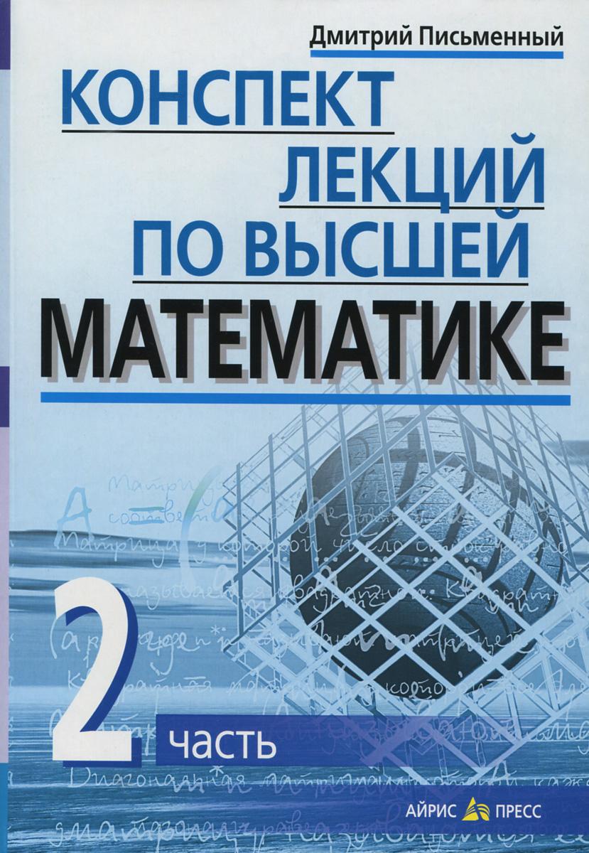 Конспект лекций по высшей математике. В 2 частях. Часть 2
