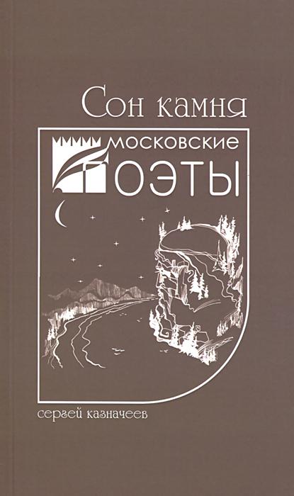 Zakazat.ru: Сон камня. Сергей Казначеев