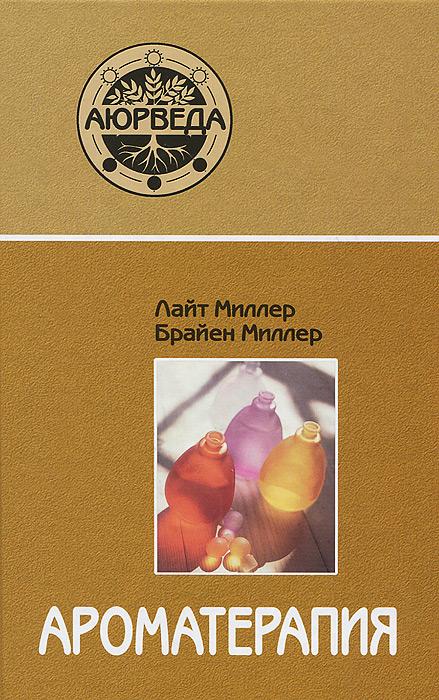 Лайт Миллер, Брайен Миллер Ароматерапия с позиций аюрведы