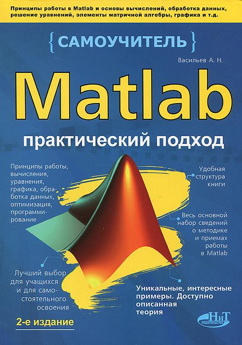 Matlab. Практический подход. Самоучитель