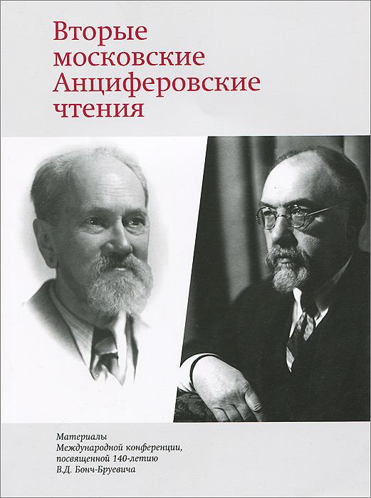 Вторые московские Анциферовские чтения