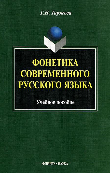 Фонетика современного русского языка. Учебное пособие