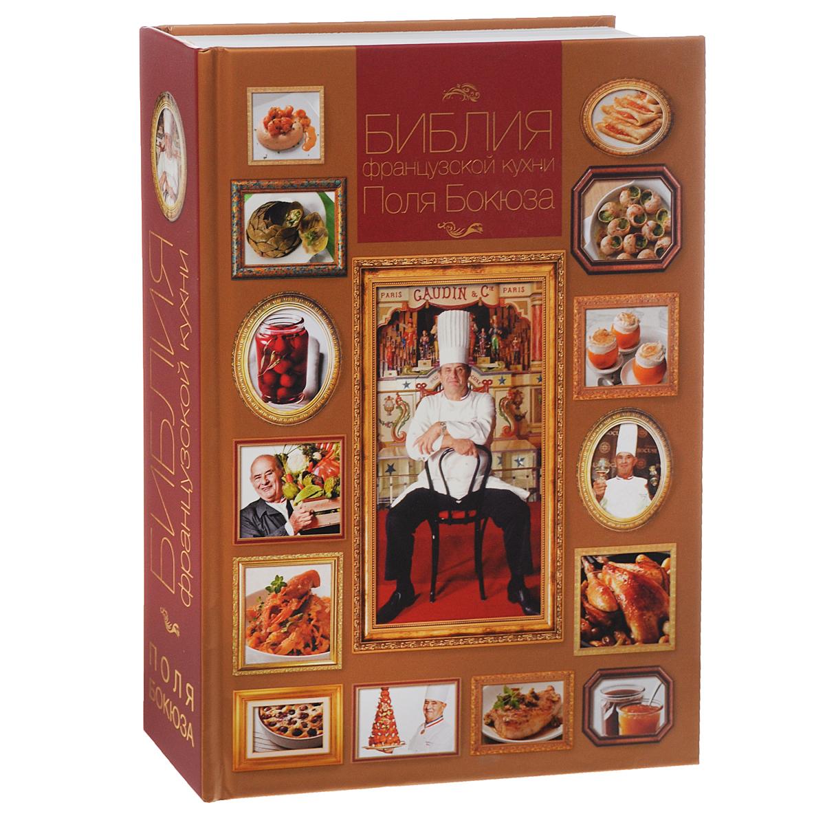 Библия французской кухни Поля Бокюза