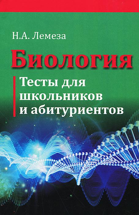 Биология. Тесты для школьников и абитуриентов