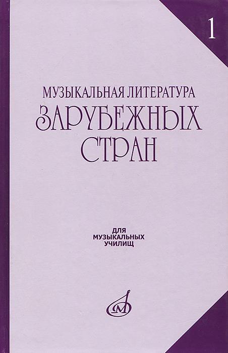 Музыкальная литература зарубежных стран. Выпуск 1. Учебное пособие