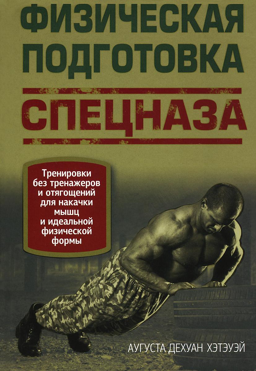 Физическая подготовка спецназа. Аугуста Дехуан Хэтэуэй