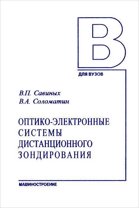Оптико-электронные системы дистанционного зондирования. Учебник