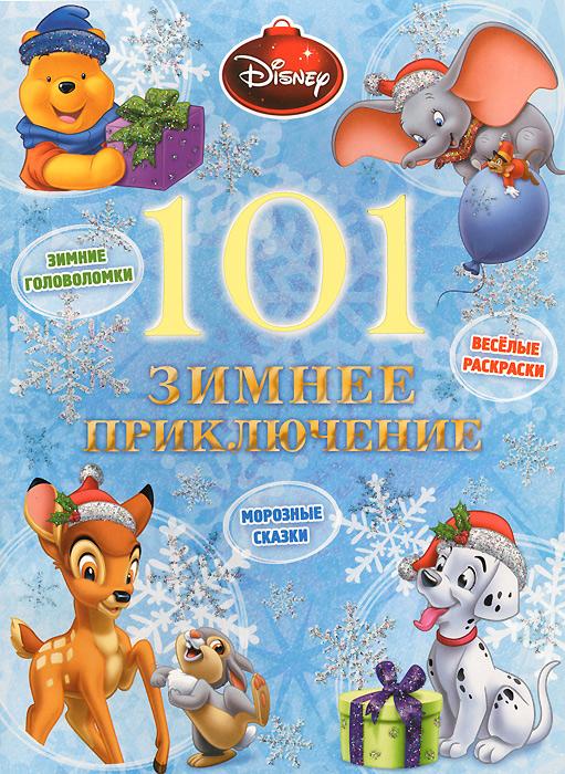101 зимнее приключение12296407Анимационные фильмы Disney завоевали искреннюю любовь у всех поколений зрителей. И вот в волшебный мир любимых героев пришла зима! Однако малышам некогда скучать, даже если за окном трещат морозы или бушуют метели - праздничные истории, развивающие задания и веселые раскраски помогут проявить фантазию и реализовать свои творческие способности.
