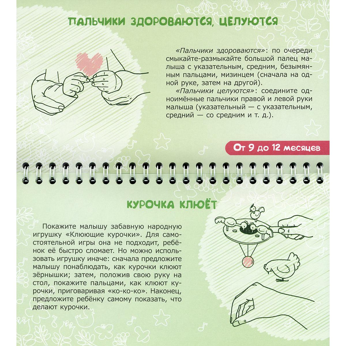 Игры с грудничком для развития пальчиков
