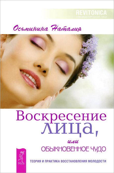 Мысли, творящие молодость женщины. Воскресение лица (комплект из 2 книг)