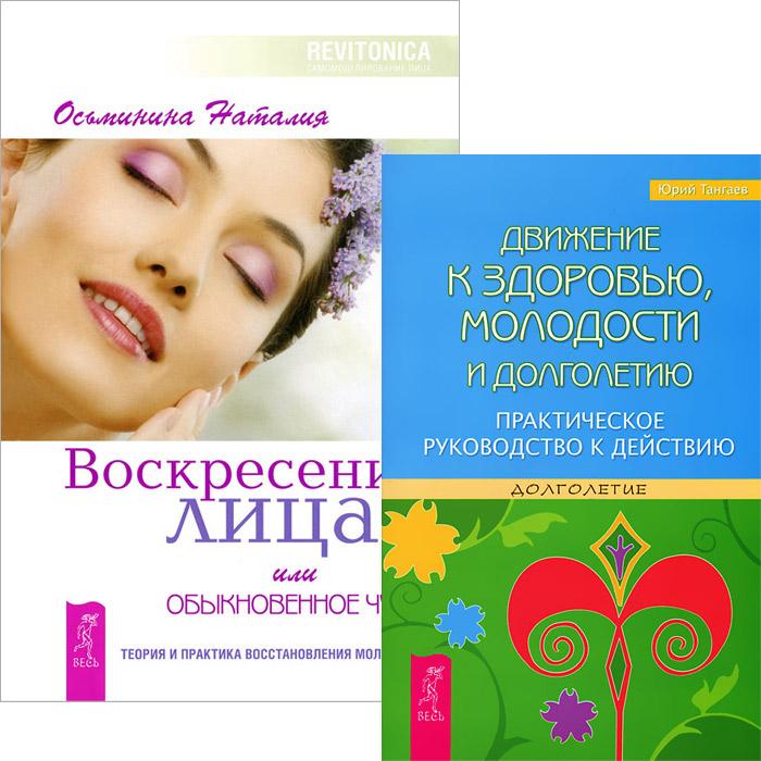 Воскресение лица. Движение к здоровью, молодости и долголетию (комплект из 2 книг)