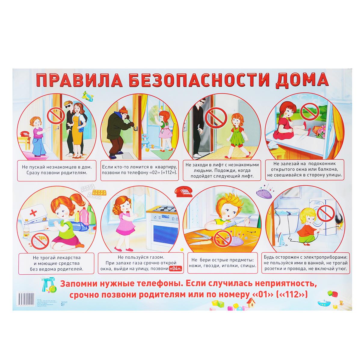 Правила безопасности дома. Плакат