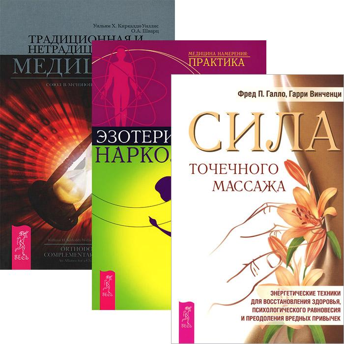 Сила точечного массажа. Эзотерическая наркология. Традиционная и нетрадиционная медицина (комплект из 3 книг)