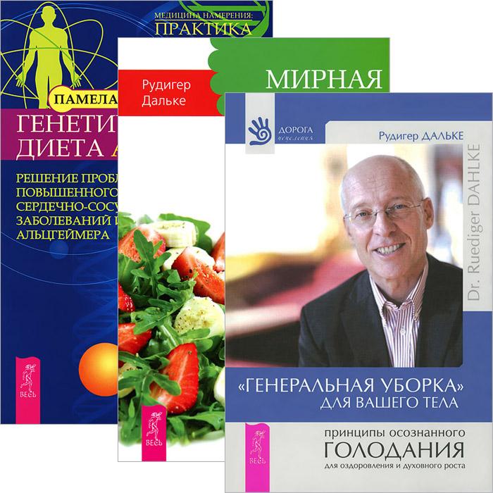 Генеральная уборка для вашего тела. Мирная еда. Генетическая диета Apo E (комплект из 3 книг)