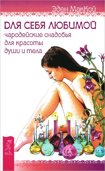 Молодое и здоровое тело в любом возрасте. Движение к здоровью, молодости и долголетию. Для себя любимой (комплект из 3 книг)
