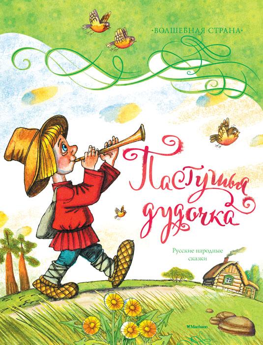 Zakazat.ru Пастушья дудочка. Русские народные сказки.