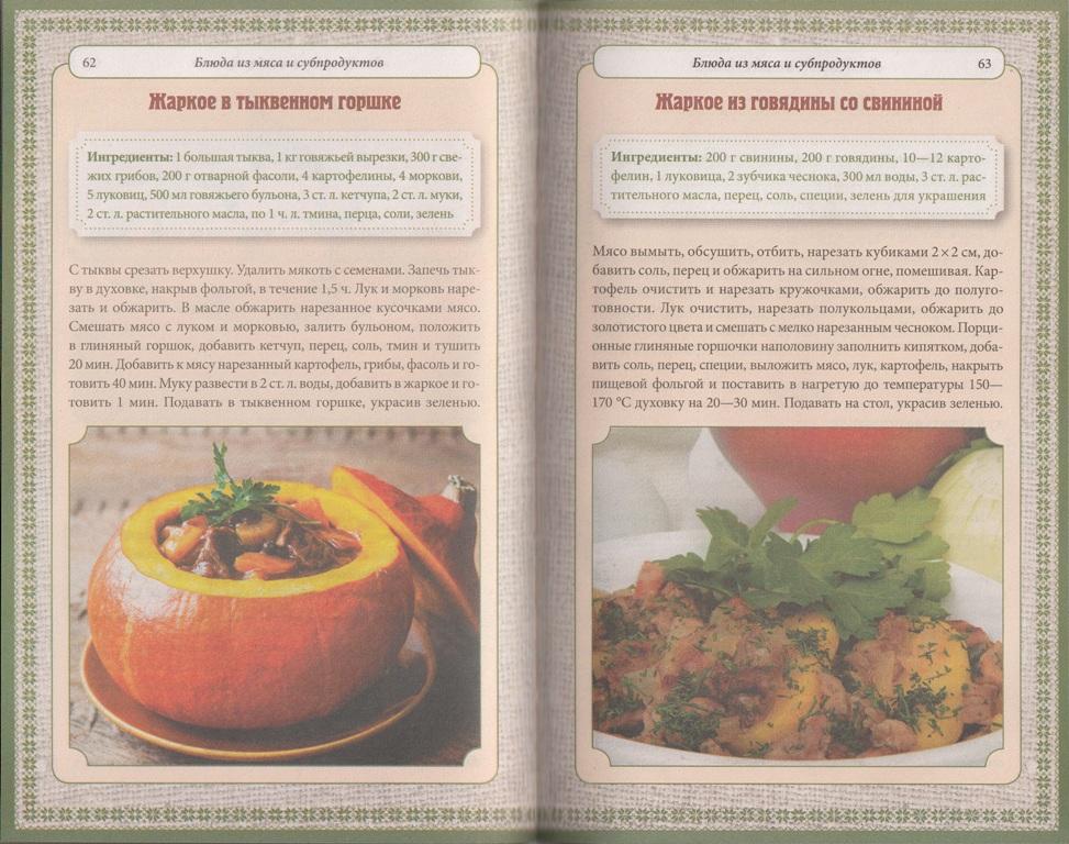 Рецепты приготовлении жаркое в горшочках