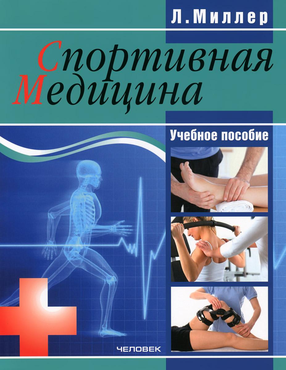 Спортивная медицина. Учебное пособие
