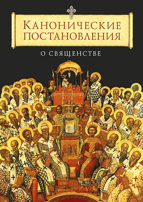 Канонические постановления Православной Церкви о священстве