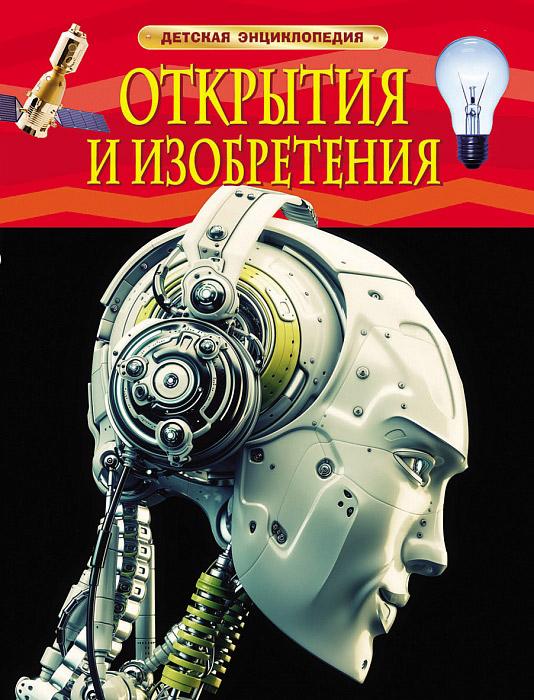 Открытия и изобретения12296407Мир сегодня был бы совсем другим, если бы не тяга человека к познанию, к совершению открытий и если бы не его способность применить эти знания на деле, создавая удивительные изобретения. С древних времен и до наших дней человеческий ум породил такое количество поразительных устройств, механизмов, технологий, что даже для простого их перечисления потребуется немало времени. Эта книга расскажет детям о самых значащих для развития человечества открытиях и изобретениях, без которых история пошла бы по совсем другому пути, и без которых мы не мыслим свою жизнь. На страницах книги читателя ждет множество интересных фактов, а также выразительные иллюстрации и фотографии.