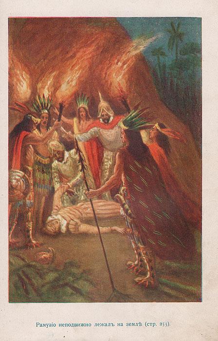 Два героя. В Новом Свете. Завоевание Мексики (из истории открытия Америки)