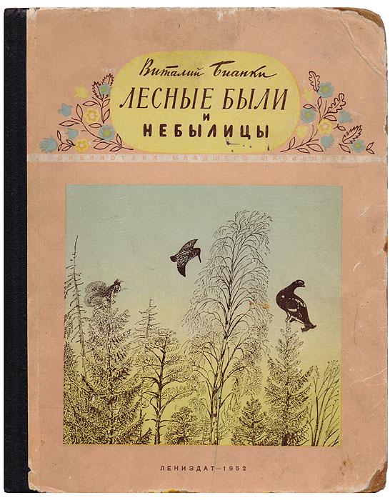 Четвертая иллюстрация к книге теремок - виталий бианки